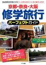 京都・奈良・大阪 修学旅行 パーフェクトガイド [ あんぐる ]