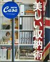 【送料無料】Casa BRUTUS特別編集 完全保存版 美しい収納術 [ マガジンハウス ]