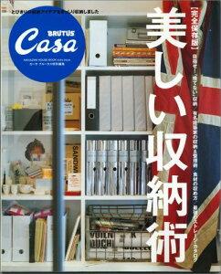 【楽天ブックスならいつでも送料無料】Casa BRUTUS特別編集 完全保存版 美しい収納術 [ マガジ...