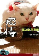 【楽天ブックスならいつでも送料無料】猫侍(玉之丞、争奪戦) [ 新井淳平 ]