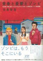 【バーゲン本】青春と憂鬱とゾンビ