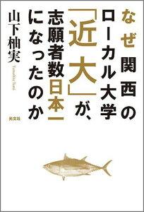 【楽天ブックスならいつでも送料無料】なぜ関西のローカル大学「近大」が、 志願者数日本一にな...