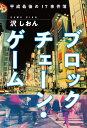 【POD】ブロックチェーン・ゲーム (NextPublishing) [ 沢 しおん ]
