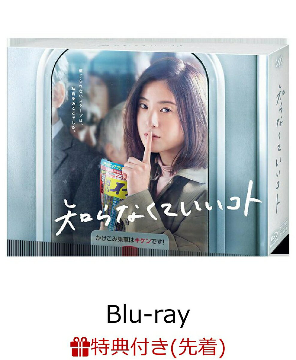 【先着特典】知らなくていいコト Blu-ray BOX(オリジナルトートバッグ)【Blu-ray】