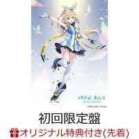【楽天ブックス限定先着特典】メジャー1stアルバム「未来」 (初回限定盤 CD+Blu-ray)(複製サイン&コメント入りクリアファイル)