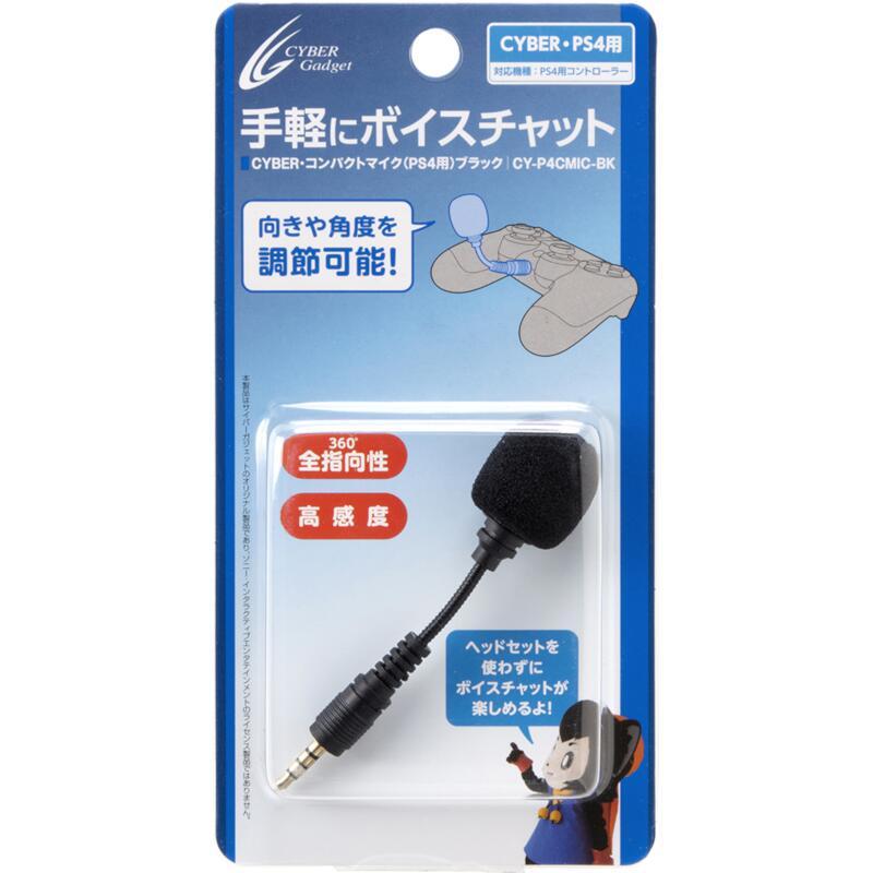 【ボイスチャット用】 CYBER ・ コンパクトマイク ( PS4 用) ブラック