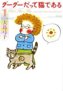 【楽天ブックスならいつでも送料無料】【KADOKAWA3倍】グーグーだって猫である(1) [ 大島弓子 ]