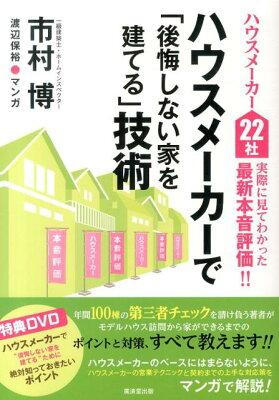 【楽天ブックスならいつでも送料無料】ハウスメーカーで「後悔しない家を建てる」技術 [ 市村博 ]