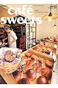 【送料無料】cafe´ sweets(vol.143)