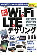【送料無料】タブレットスマホパソコンで賢く使う!Wi-Fi&LTE [ 日経PC21編集部 ]