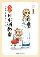白熱日本酒教室 1巻