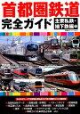 首都圏鉄道完全ガイド 主要私鉄・地下鉄編1 - 楽天ブックス
