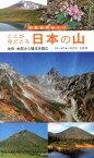 ここが見どころ日本の山 地形・地質から植生を読む (列島自然めぐり) [ 小泉武栄 ]