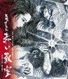 「天使のはらわた」ブルーレイ・ボックス【Blu-ray】