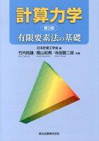 計算力学第2版