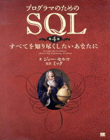 プログラマのためのSQL第4版