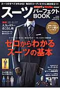 【楽天ブックスならいつでも送料無料】スーツパーフェクトBOOK