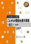 日本語文法演習 ことがらの関係を表す表現 -複文ー 改訂版 [ 小川 誉子美 ]
