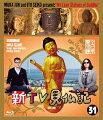 新TV見仏記31 淡路島編【Blu-ray】