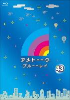 アメトーーク! ブルーーレイ 43【Blu-ray】