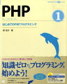 PHP(1)