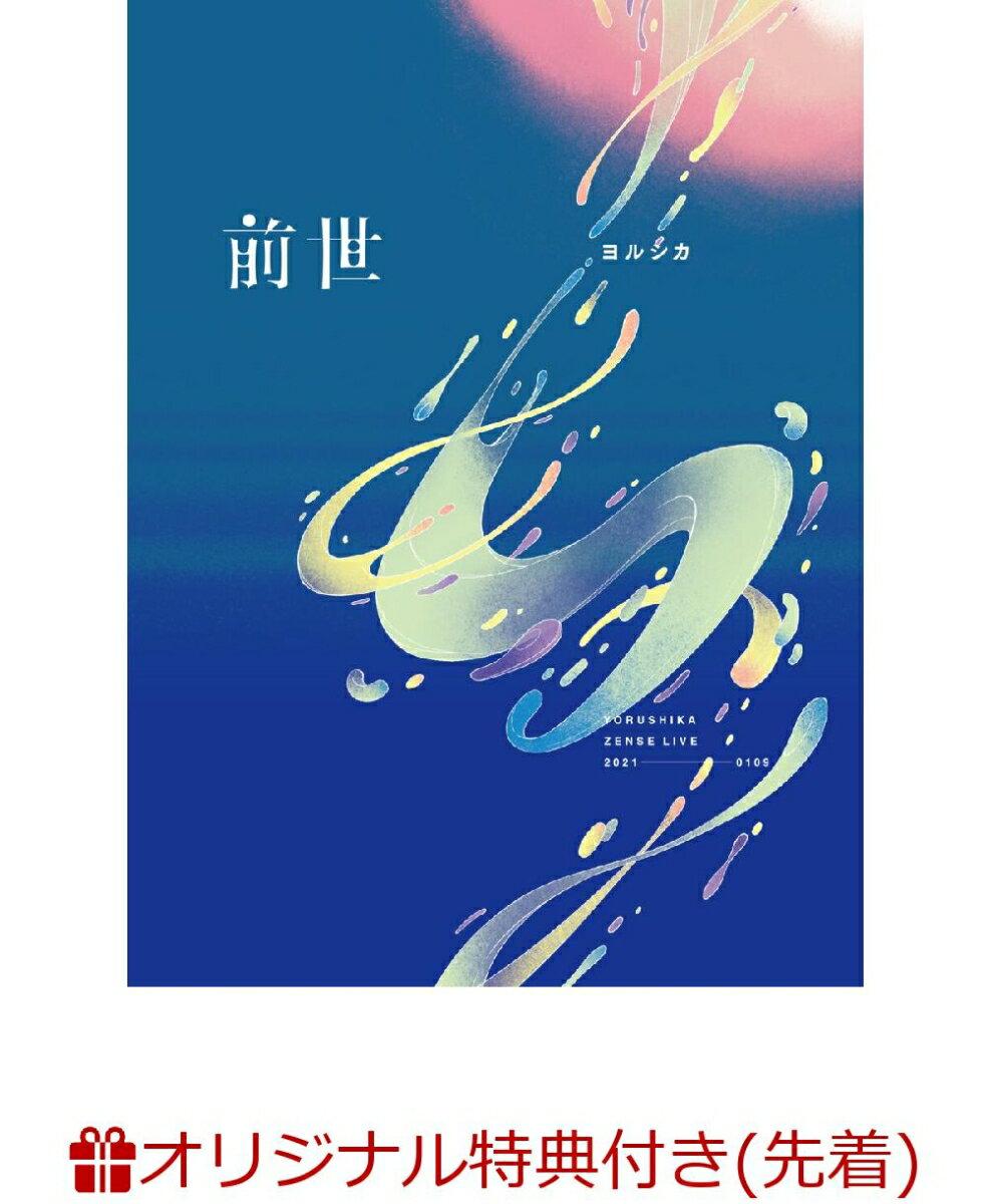 【楽天ブックス限定先着特典】ヨルシカ Live「前世」(DVD初回限定盤)(A4クリアファイル)