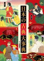 日本の古典大事典