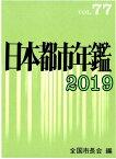 日本都市年鑑 令和元年版 [ 全国市長会 ]