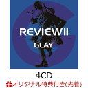 【楽天ブックス限定先着特典+楽天ブックス限定 オリジナル配送BOX】REVIEW II ~BEST OF GLAY~(4CD) (レコード型コースター付き) [ GLAY ]