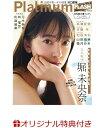 【楽天ブックス限定特典】Platinum FLASH Vol. 14(オリジナル特典ポストカード) (光文社ブックス) [ エンタテインメント編集部 ]