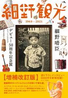 細野観光1969-2021