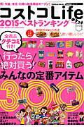 【楽天ブックスならいつでも送料無料】コストコLife 2015ベストランキングポケット