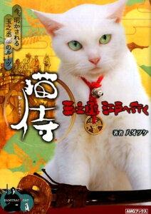 猫侍(玉之丞、江戸へ行く) [ 八牙ツケ ]