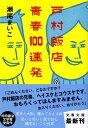 【送料無料】戸村飯店青春100連発 [ 瀬尾まいこ ]