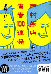 戸村飯店青春100連発 [ 瀬尾まいこ ]