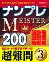 ナンプレMEISTER200 超難問 3 [ 川崎 芳織 ]