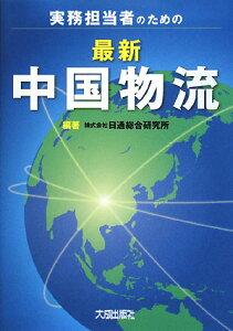 【送料無料】実務担当者のための最新中国物流