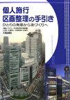 個人施行区画整理の手引き ひとりの発意から街づくりへ [ 区画整理促進機構 ]