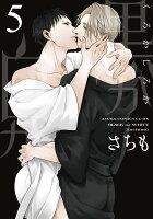 黒か白か 第5巻