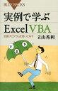 実例で学ぶExcel VBA (ブルーバックス) [ 立山 秀利 ]