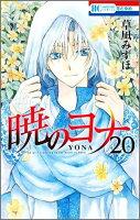 暁のヨナ(20)特装版