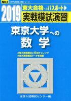 実戦模試演習 東京大学への数学(2019)