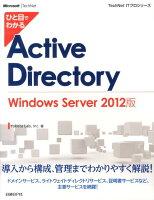 ひと目でわかるActive Directory Windows Server 2