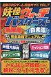 最新3DSゲーム攻略ガイド(vol.7)