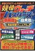 最新3DSゲーム攻略ガイド(vol.7) 妖怪ウォッチバスターズ赤猫団白犬隊完全攻略マニュアル (MS MOOK)