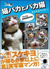 猫バカとバカ猫 ~スケキヨですよっ!~