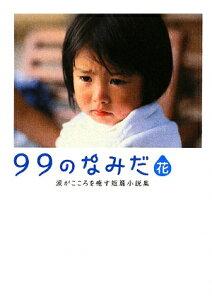 【送料無料】99のなみだ・花 [ 泰文堂 ]