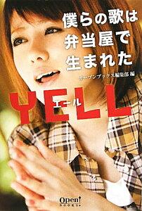 【送料無料】YELL