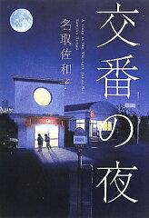 【送料無料】交番の夜 [ 名取佐和子 ]