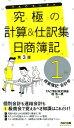究極の計算&仕訳集 日商簿記1級 商業簿記・会計学 第3版